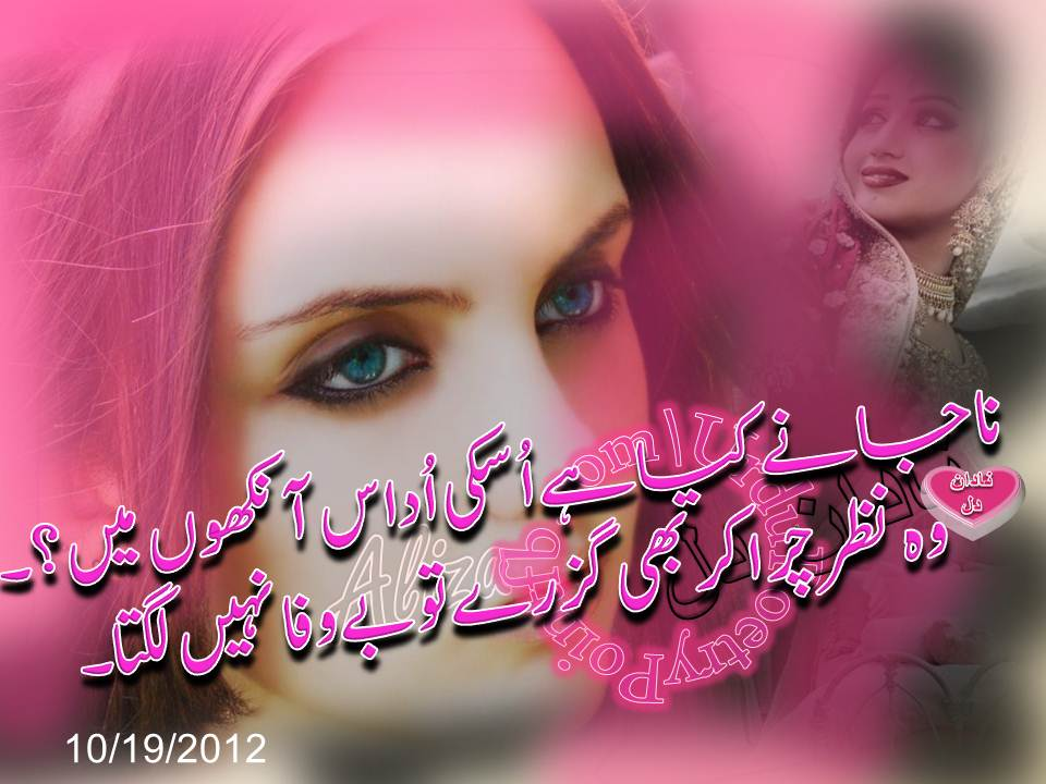 urdu poetry 7 okkk ~ Sad Poetry 2 Lines Urdu Hindi