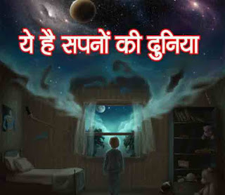 सपनो का मतलब भाग -3 -Part -3 meaning of dreams -