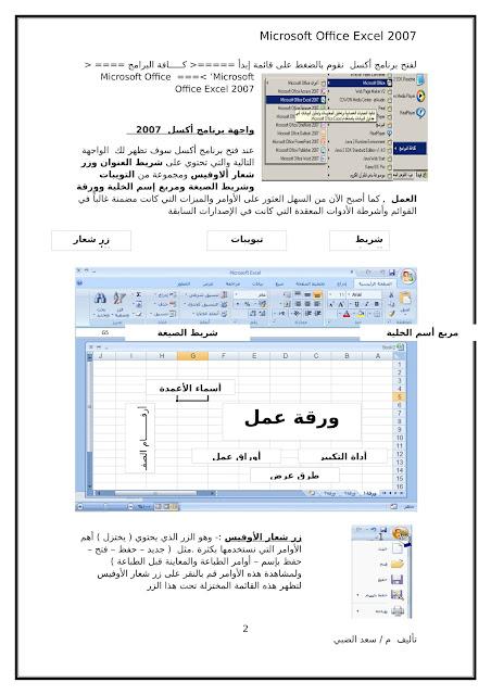 أساسيات برنامج اكسل Excel elebda3.net-5858-02.