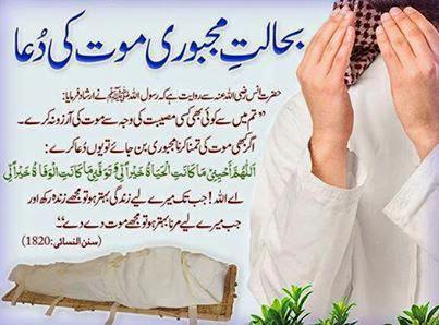 Ba Halat-e-Majboori Maut Ki Dua