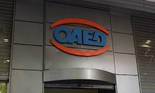 ΟΑΕΔ: Τα προγράμματα για 45.503 θέσεις εργασίας