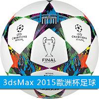 3dsMax高精度2015歐洲杯足球3D模型下載