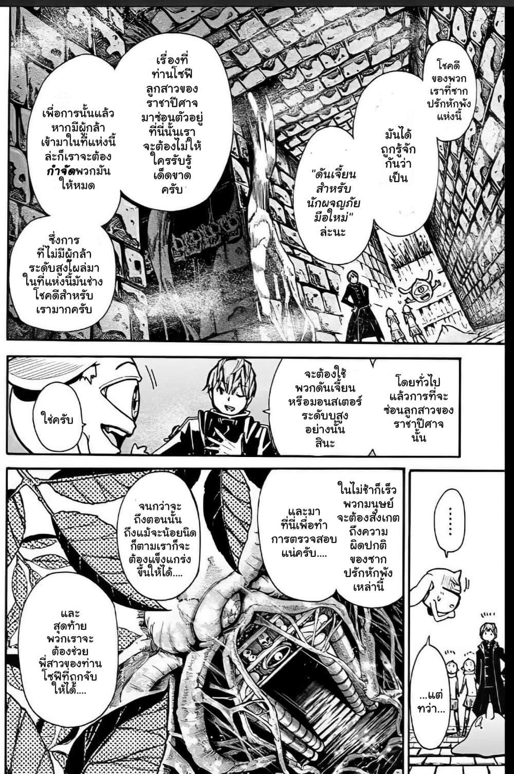 อ่านการ์ตูน Wazawaitsu Wanashi no Yuusha kari ตอนที่ 3 หน้าที่ 26