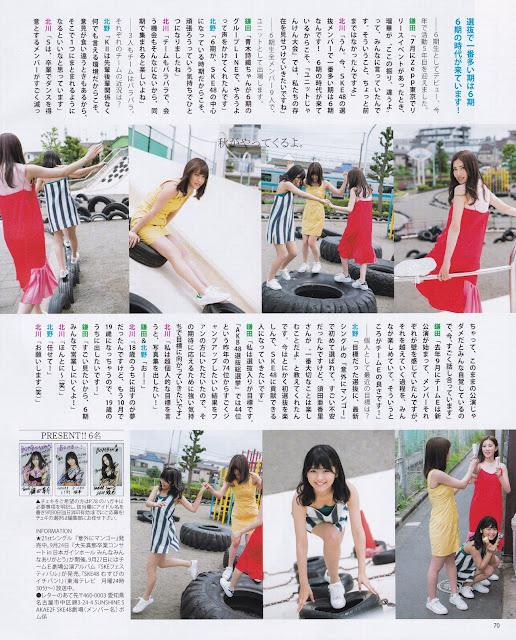 SKE48 Natsuki Kamata Ryoha Kitagawa Gravure Ruka Kitano 005