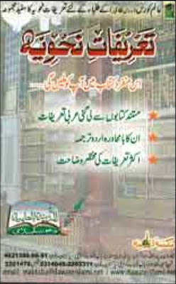 Download: Tareefat-e-Nehwiya pdf in Urdu