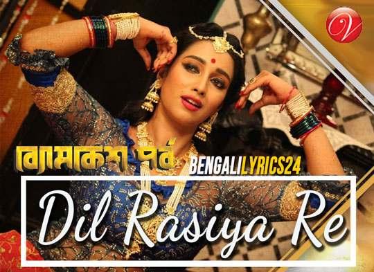 Dil Rasiya Re - Byomkesh Pawrbo, June Malia, Sohini Sarkar