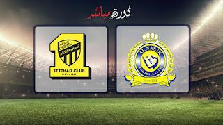 مشاهدة مباراة النصر والاتحاد بث مباشر 27-04-2019 كأس خادم الحرمين الشريفين