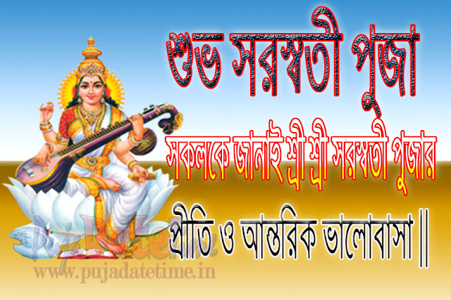 Suvo Saraswati Puja Wallpaper , Image & Photos