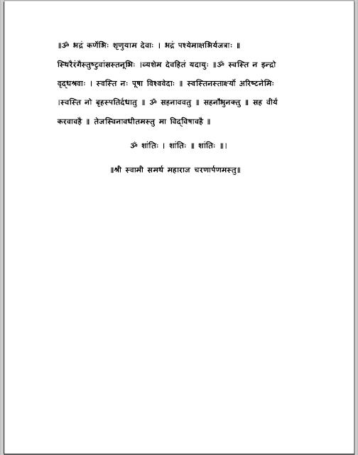 http://blog.dattaprabodhinee.org/2016/09/devi-atharvashirsh.html