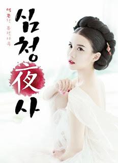 Simcheong Yasa [ใหม่เกาหลี 18  Soundtrack NoThai]