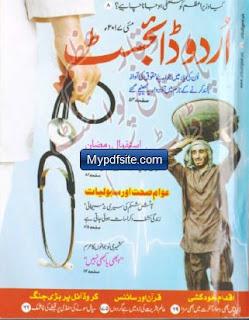 Urdu Digest May2017