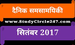 Quiz No. 58 | Important General Knowledge Quiz Series | महत्वपूर्ण सामान्य ज्ञान सीरीज़।