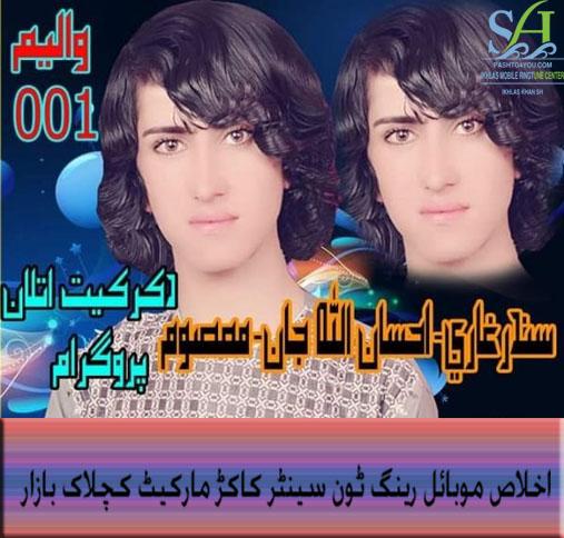 Ahsanullah Jan Masoom New Pashto Afghan Mp3 Songs 2018 Nov 30