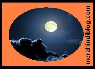 चतुर्थी पर चंद्रमा की पूजा क्यों की जाती है? Chaturthi par kyon hoti hai chandrma ki puja?