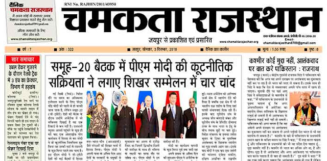 दैनिक चमकता राजस्थान 3 दिसंबर 2018 ई न्यूज़ पेपर