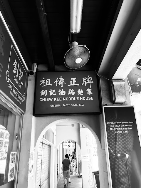 Chiew Kee Noodle House, Upper Cross Street