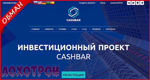 Мошеннический сайт cashbar.io - какие отзывы, платит или лохотрон?