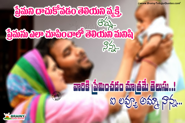 Mother's day quotes,Mother's Day quotes in telugu,Mother quotes messages, Mother quotes images,Amma quotes images for free,Mother's day wishes,Telugu Mother Quotes and Messages Free,Telugu Miss You Nanna DP Images and Telugu Sad Father Quotes and Messages, Top Famous Telugu Father Death Quotes and Messages,Telugu Happy Fathers Day 2019 Quotes and Messages,Click here to get all the Telugu Quotations about father, best Telugu quotations about father, Telugulo Kavithalu, Telugu Fathers day quotes