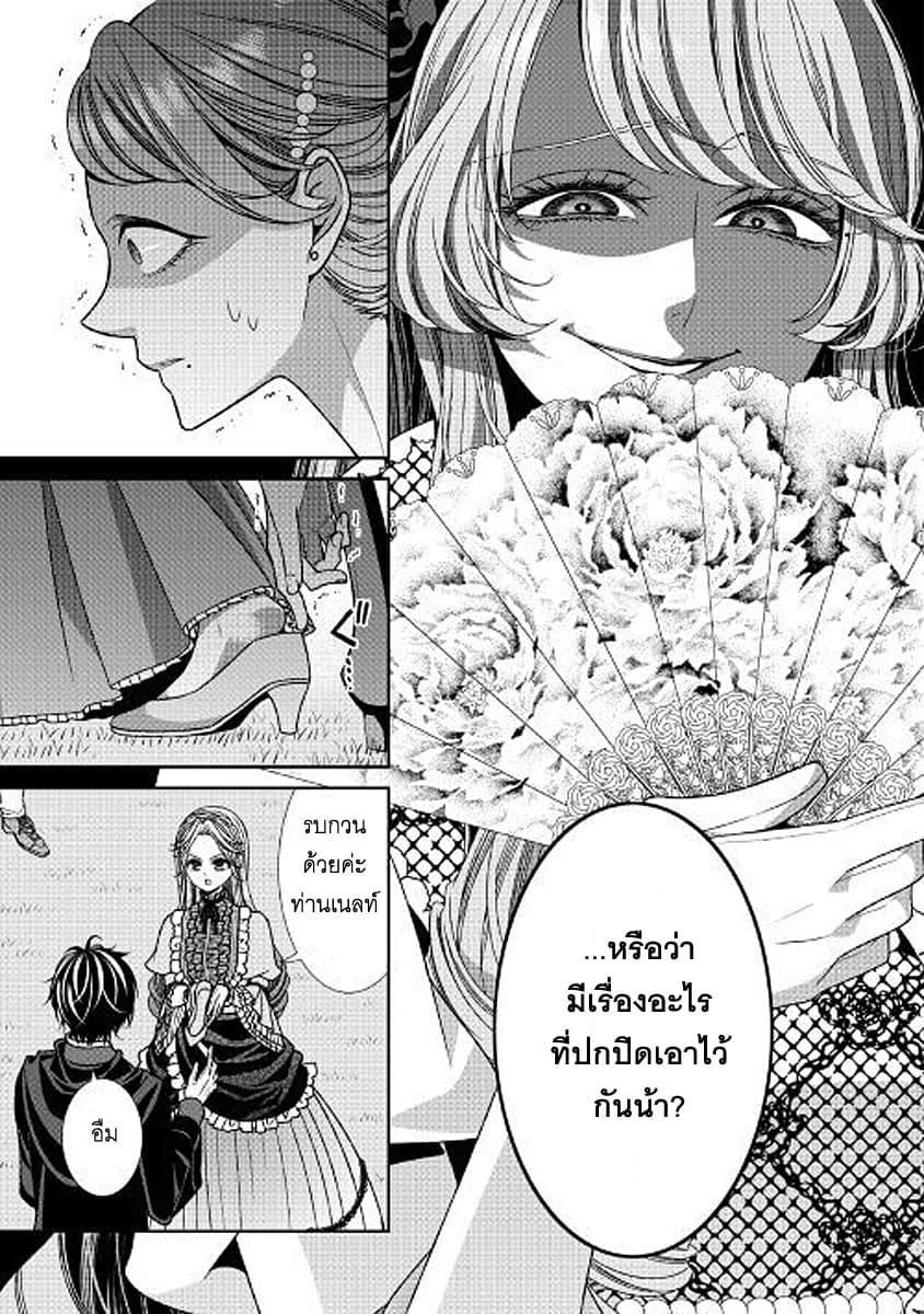 อ่านการ์ตูน Jishou Akuyaku Reijou na Konyakusha no Kansatsu Kiroku ตอนที่ 14 หน้าที่ 13