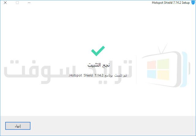 تثبيت برنامج هوت سبوت شيلد عربي كامل للكمبيوتر