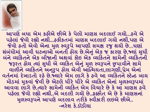 Pelo Manas Badlai Gayo Quote BY Naresh K. Dodia