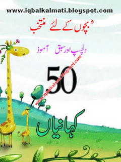 50 Amazing Stories For Childern in Urdu