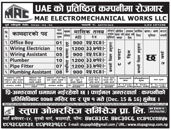 Jobs in UAE for Nepali, salary Rs 33,712