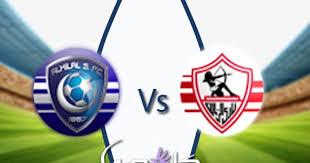 مشاهدة مباراة الهلال السعودي والزمالك المصري
