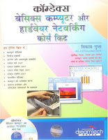 DSSB CS BOOK IN Hindi