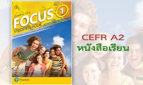 หนังสือเรียน FOCUS 1 (CEFR A2)