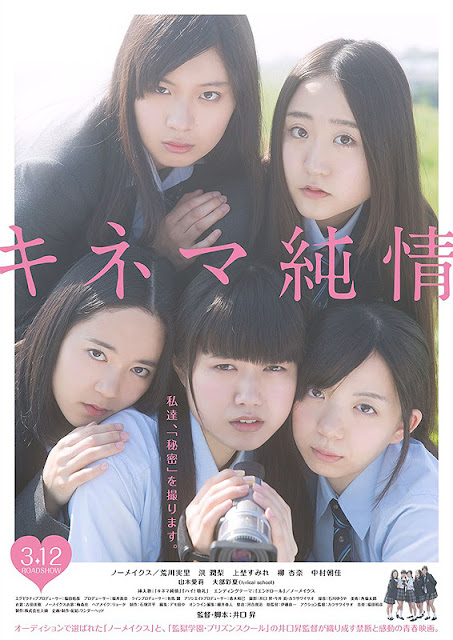 Sinopsis Devotion to Cinema (2016) - Film Jepang