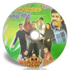 Kingsly Peiris SONG BY SONGKingsly Peiris 001 - ADA KALA BEELA.mp3Kingsly Peiris 002 - ADARA MADURA.mp3Kingsly Peiris 003 - ADARAWANTHIYE.MP3Kingsly Peiris 004 - AGE RATHTHARAN.mp3Kingsly Peiris 005 - AHINSAKAI.mp3Kingsly Peiris 006 - ANDANNE AI.mp3Kingsly Peiris 007 - APPACHCHIYE.mp3Kingsly Peiris 008 - ARAUM NETHUWATH.mp3Kingsly Peiris 009 - AS DEKA WAGE.mp3Kingsly Peiris 010 - AY DAN EPA WELA.mp3Kingsly Peiris 011 - BATH PATHA.mp3Kingsly Peiris 012 - BELLANVILA WEHERATA .mp3Kingsly Peiris 013 - CHANDANA ALLEN.mp3Kingsly Peiris 014 - CHANDRA ME RAA PAYA.mp3Kingsly Peiris 015 - DELIYA MALEN .mp3Kingsly Peiris 016 - DELUM MALAK.mp3Kingsly Peiris 017 - DOTHIN ARAN.mp3Kingsly Peiris 018 - DURAKATHANAYAKIN.mp3Kingsly Peiris 019 - EPA ENNA KIYALA.mp3Kingsly Peiris 020 - EPA MAGE RATHTHARANE.mp3Kingsly Peiris 021 - EPA WENNA OBATA.mp3Kingsly Peiris 022 - ETHINMATHAKWENNA.mp3Kingsly Peiris 023 - GAHAN EPA.mp3Kingsly Peiris 024 - GALU KOTUWE.mp3Kingsly Peiris 025 - HEAMADEMA LEABUNU MATA.mp3Kingsly Peiris 026 - HITHE .mp3Kingsly Peiris 027 - ISSARA WAGE.mp3Kingsly Peiris 028 - KALAK THISSE.mp3Kingsly Peiris 029 - KANDA UDIN.mp3Kingsly Peiris 030 - KANDU LAL SALA.mp3Kingsly Peiris 031 - KANDULU SUNDARADA .mp3Kingsly Peiris 032 - KIRI KODU.mp3Kingsly Peiris 033 - KOTHANAKA SITIYATH.mp3Kingsly Peiris 034 - LASSANA ASDEKA LANGA.mp3Kingsly Peiris 035 - LENSUWTA WETENA.MP3Kingsly Peiris 036 - MA INNE.mp3Kingsly Peiris 037 - MA LABU JEEVITHAYE.mp3Kingsly Peiris 038 - MAGALLE WEAWA AYINE.mp3Kingsly Peiris 039 - MAGE JEEVITHE ATHI THURA.mp3Kingsly Peiris 040 - MAGE PRIYADARA.mp3Kingsly Peiris 041 - MAGE SURATEY RANDUNU.mp3Kingsly Peiris 042 - MAHA ULU GEY.MP3Kingsly Peiris 043 - MAHADANA MATHI.mp3Kingsly Peiris 044 - MAHAMERAK USATA.mp3Kingsly Peiris 045 - MAL MADA LANDNDU.mp3Kingsly Peiris 046 - MAL WADAMATA.mp3Kingsly Peiris 047 - MALAK WAGE PARESSAMATA.mp3Kingsly Peiris 048 - MALAKA ARUMA.MP3Kingsly Peiris 049 - MAMA GANNEMEE.mp3Kingsly Peiris 050 - MATA MAN GEANAMA.mp3 fKingsly Peiris 051 - ME GEEKATADAI.mp3Kingsly Peiris 052 - ME JEEWANAYE.mp3Kingsly Peiris 053 - ME NONIMENA.mp3Kingsly Peiris 054 - MEHUSMADINGA.mp3Kingsly Peiris 055 - MULADI BANDA.mp3Kingsly Peiris 056 - NELLI MALAK.MP3Kingsly Peiris 057 - NETH WILE KANDULU.MP3Kingsly Peiris 058 - NIDIBARITHA.mp3Kingsly Peiris 059 - NINDA NENA.mp3Kingsly Peiris 060 - NUBA GURU PARE.mp3Kingsly Peiris 061 - OBA HIMIN HIMIN.mp3Kingsly Peiris 062 - OBATA ADARE[1].mp3Kingsly Peiris 063 - OBATADUKNODEMI.mp3Kingsly Peiris 064 - OBAWASIHIWENAWA.mp3Kingsly Peiris 065 - OBAYANNARATHTHARAN.mp3Kingsly Peiris 066 - OYA EAS DEKATA.mp3Kingsly Peiris 067 - PANA MEN PIDU.MP3Kingsly Peiris 068 - PANA WAGE.mp3Kingsly Peiris 069 - PATAPATA.mp3Kingsly Peiris 070 - PAYA AYE HINAHENNE.mp3Kingsly Peiris 071 - PEM LOKE RASA.mp3Kingsly Peiris 072 - PERA DINAKA.mp3Kingsly Peiris 073 - PIYEK WENNA.mp3Kingsly Peiris 074 - RAN THAMBLI MALAK.MP3Kingsly Peiris 075 - RATHTHARAN ADARE.mp3Kingsly Peiris 076 - RATHTHARAN PEM PURANE.mp3Kingsly Peiris 077 - RATHTHARAN.mp3Kingsly Peiris 078 - ROSA PANDURA THAMA.mp3Kingsly Peiris 079 - ROSAMALPETHI.mp3Kingsly Peiris 080 - ROSAPATA THIRIWANA.mp3Kingsly Peiris 081 - SAMAWENNA.mp3Kingsly Peiris 082 - SAMUGANNA RATHTHARAN.mp3Kingsly Peiris 083 - SANDA AVITH YAY.mp3Kingsly Peiris 084 - SIRA GEYAK.mp3Kingsly Peiris 085 - SITHA BEDUNU ADARE.mp3Kingsly Peiris 086 - SITHA PIYA GETA PELA.MP3Kingsly Peiris 087 - SOBHAWA HANGA.mp3Kingsly Peiris 088 - SONDURU PEM KATHAWE.mp3Kingsly Peiris 089 - SUDU DUWE.mp3Kingsly Peiris 090 - SUDU MANIKE.mp3Kingsly Peiris 091 - SURATHL MAGE PUNCHI.mp3Kingsly Peiris 092 - SUWANDA PEM HASUN.mp3Kingsly Peiris 093 - TAJMAHALAK.mp3Kingsly Peiris 094 - UK MALAK.MP3Kingsly Peiris 095 - UPANDINA SUBA PETHUMA.mp3Kingsly Peiris 096 - VIRASAKA WENNA.mp3Kingsly Peiris 097 - WALAWAKA.mp3Kingsly Peiris 098 - WARA MALE.MP3Kingsly Peiris 099 - WARADATA SAMAWA.mp3Kingsly Peiris 100 - WEAHI DEDUNNAK.mp3Kingsly Peiris 101 - WEDANA KANDULU.MP3Kingsly Peiris 102 - WEL DODAM MALAK.MP3Kingsly Peiris 103 - WENATHAKA YANNA GIYA.mp3