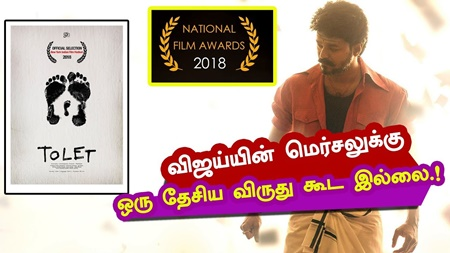 There is no National Awards for MERSAL.., Thalapathy VIJAY Fans Shocked..! | TOLET