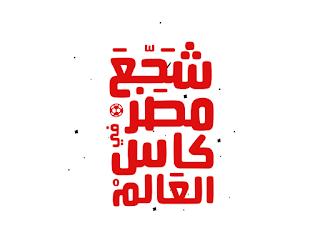 صور شجع مصر فى كأس العالم 2018