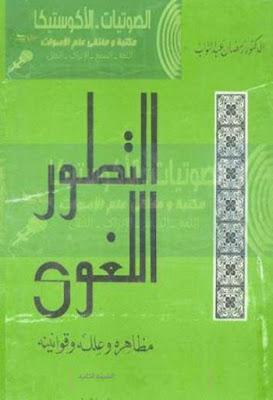 التطور اللغوي , مظاهره وعلله وقوانينه - رمضان عبد التواب , pdf
