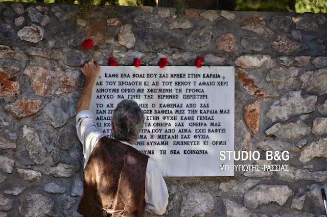 Εκδήλωση προς τιμή των εκτελεσμένων κομμουνιστών στο Ναύπλιο