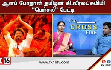 Mersal Interview with Veeralakshmi