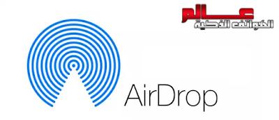 كيف اشغل airdrop