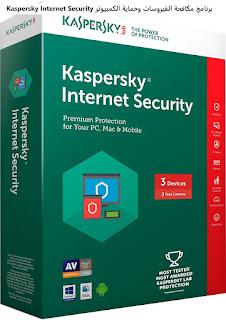تنزيل برنامج كاسبر سكاي انترنت سكيورتي Kaspersky Internet Security
