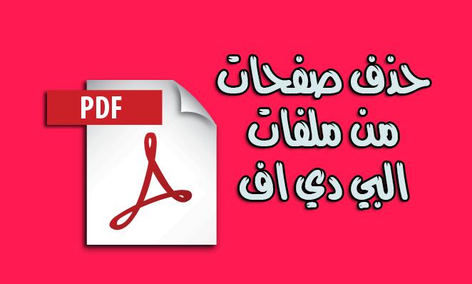 كيفية حذف صفحات من ملف Pdf بدون اي تعديل