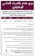 عقار للبيع بالمزاد في قطر