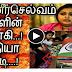Vindhya Talks about Panneer Selvam | TAMIL NEWS