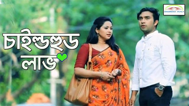 Childhood Love Bangla Romantic Natok (2017) Ft. Nadia and Jovan