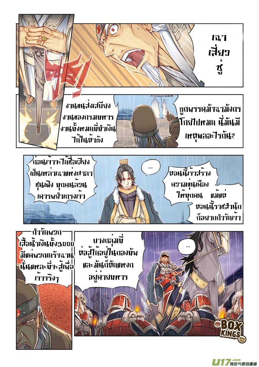 Jiang Ye ตอนที่ 12 หน้า 12
