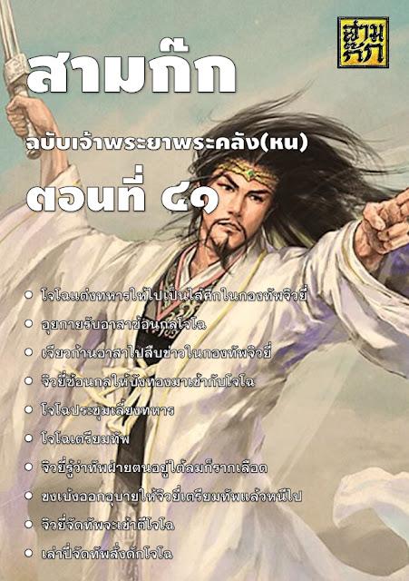 สามก๊ก ฉบับเจ้าพระยาพระคลัง(หน) ตอนที่ 41