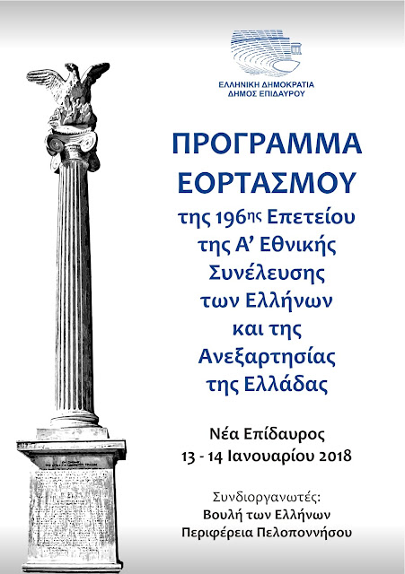 Εορτασμός στην Επίδαυρο της 196ης επετείου της Α΄ Εθνικής Συνέλευσης των Ελλήνων