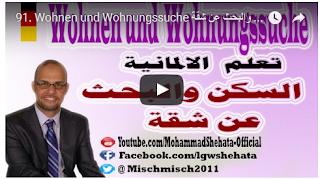 91. Wohnen und Wohnungssuche تعلم اللغة الألمانية - محادثات السكن والبحث عن شقة
