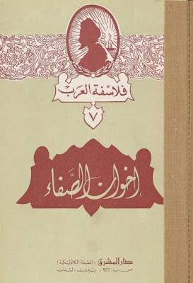 اخوان الصفاء , فلاسفة العرب(7) يوحنا قمير , pdf