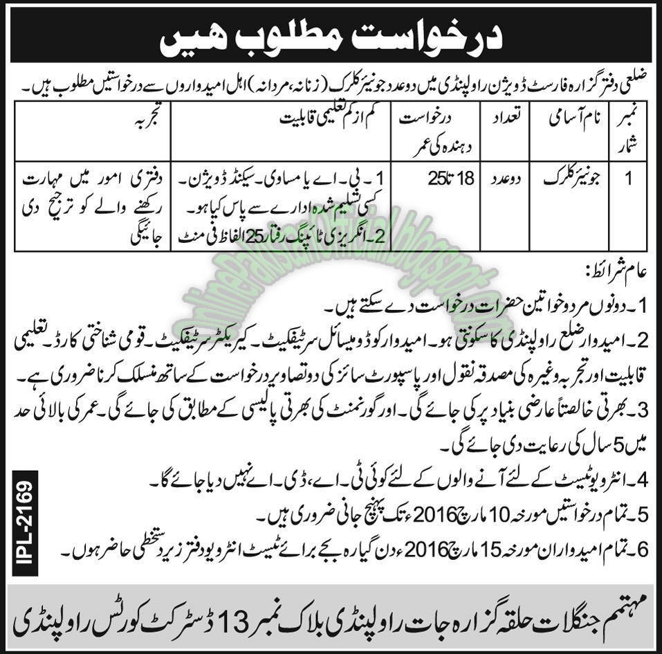 Forest Department Latest Jobs in Islamabad