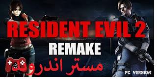تحميل لعبة رزدنت ايفل 2 للكمبيوتر كامله برابط واحد مباشر - تنزيل لعبة Resident Evil 2 Remake